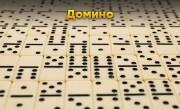 'Домино' - Домино – игра для всех возрастов! Принцип Домино – выкладывание цепи костяшек, соединяя вместе костяшки с одинаковым количеством точек на стыке. Играй в Домино вместе с друзьями!