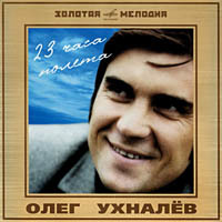 Олег Ухналёв - Лучшее И Любимое